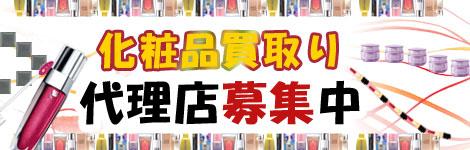 化粧品買い取りビジネス代理店募集中!