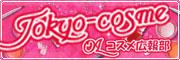 TokyoCosmeOL�����ṭ����