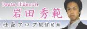 化粧品買取 ルージュ 岩田社長のブログ