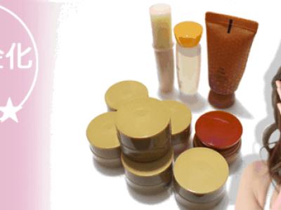 化粧品買取!!アザレ、ミキモト化粧品 募集しています。